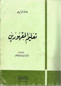 تحميل كتاب كتاب تعليم المقهورين - باولو فيريري لـِ: باولو فيريري