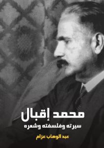 تحميل كتاب كتاب محمد إقبال: سيرته وفلسفته وشعره - عبد الوهاب عزام لـِ: عبد الوهاب عزام