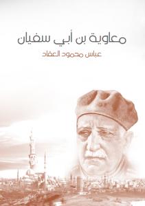 تحميل كتاب كتاب معاوية بن أبي سفيان - عباس محمود العقاد لـِ: عباس محمود العقاد