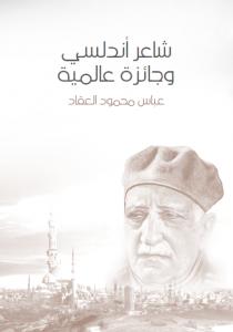 تحميل كتاب كتاب شاعر أندلسي وجائزة عالمية - عباس محمود العقاد لـِ: عباس محمود العقاد