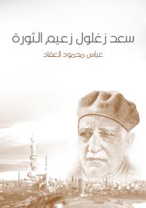 تحميل كتاب كتاب سعد زغلول زعيم الثورة - عباس محمود العقاد لـِ: عباس محمود العقاد