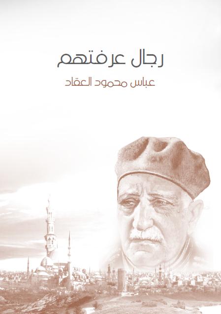 صورة كتاب رجال عرفتهم – عباس محمود العقاد