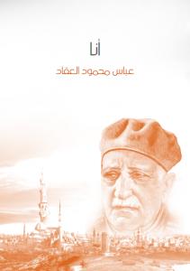 تحميل كتاب كتاب أنا - عباس محمود العقاد لـِ: عباس محمود العقاد
