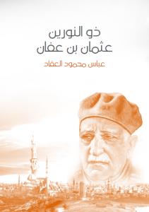تحميل كتاب كتاب ذو النورين عثمان بن عفان - عباس محمود العقاد لـِ: عباس محمود العقاد