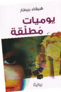 تحميل كتاب رواية يوميات مطلقة - هيفاء بيطار لـِ: هيفاء بيطار