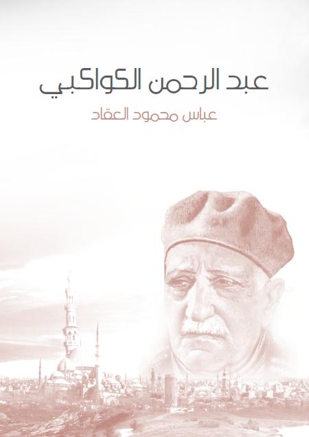 صورة كتاب عبد الرحمن الكواكبي – عباس محمود العقاد
