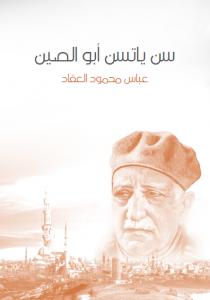 تحميل كتاب كتاب سن ياتسن أبو الصين - عباس محمود العقاد لـِ: عباس محمود العقاد