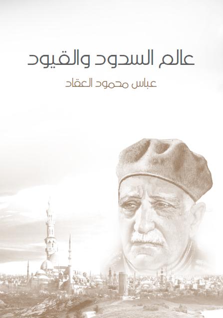 صورة كتاب عالم السدود والقيود – عباس محمود العقاد