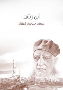 تحميل كتاب كتاب ابن رشد - عباس محمود العقاد لـِ: عباس محمود العقاد