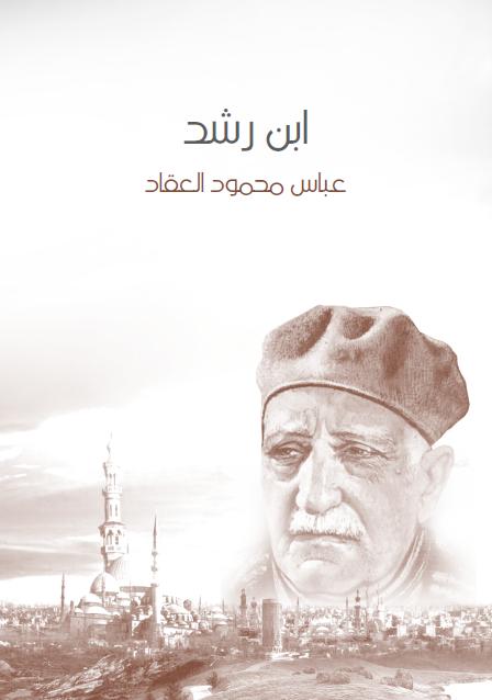 صورة كتاب داعي السماء: بلال بن رباح (مؤذن الرسول) – عباس محمود العقاد