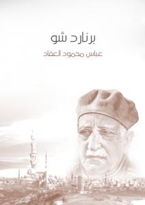 تحميل كتاب كتاب برنارد شو - عباس محمود العقاد لـِ: عباس محمود العقاد