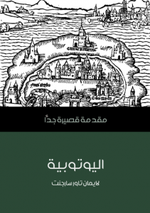 تحميل كتاب كتاب اليوتوبية: مقدمة قصيرة جدًّا - لايمان تاور سارجنت لـِ: لايمان تاور سارجنت