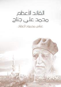 تحميل كتاب كتاب القائد الأعظم محمد علي جناح - عباس محمود العقاد لـِ: عباس محمود العقاد