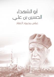 تحميل كتاب كتاب أبو الشهداء الحسين بن علي - عباس محمود العقاد لـِ: عباس محمود العقاد