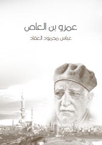 تحميل كتاب كتاب عمرو بن العاص - عباس محمود العقاد لـِ: عباس محمود العقاد
