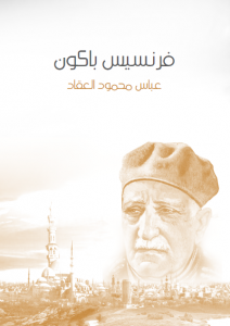تحميل كتاب كتاب فرنسيس باكون - عباس محمود العقاد لـِ: عباس محمود العقاد