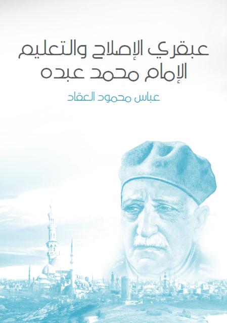 صورة كتاب عبقري الإصلاح والتعليم: الإمام محمد عبده – عباس محمود العقاد