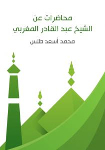 تحميل كتاب كتاب محاضرات عن الشيخ عبد القادر المغربي - محمد أسعد طلس لـِ: محمد أسعد طلس