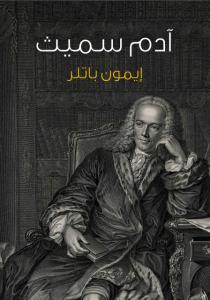 تحميل كتاب كتاب آدم سميث: مقدمة موجزة - إيمون باتلر لـِ: إيمون باتلر