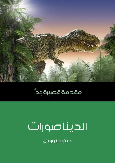 صورة كتاب الديناصورات: مقدمة قصيرة جدًّا – ديفيد نورمان