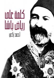 تحميل كتاب كتاب كلمة على رياض باشا: وصفحة من تاريخ مصر الحديث - أحمد زكي لـِ: أحمد زكي