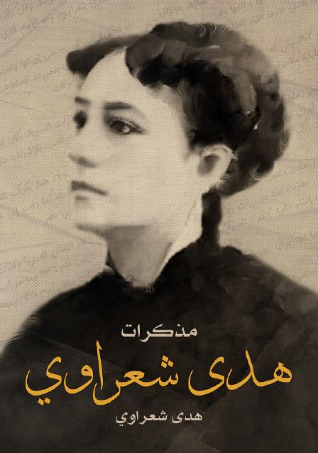 صورة كتاب مذكرات هدى شعراوي – هدى شعراوي