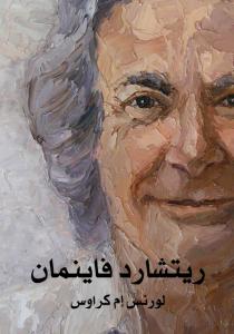 تحميل كتاب كتاب ريتشارد فاينمان: حياته في العلم - لورنس إم كراوس لـِ: لورنس إم كراوس