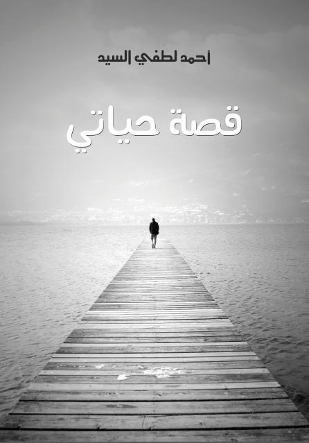 صورة كتاب قصة حياتي – أحمد لطفي السيد
