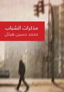 تحميل كتاب كتاب مذكرات الشباب - محمد حسين هيكل لـِ: محمد حسين هيكل