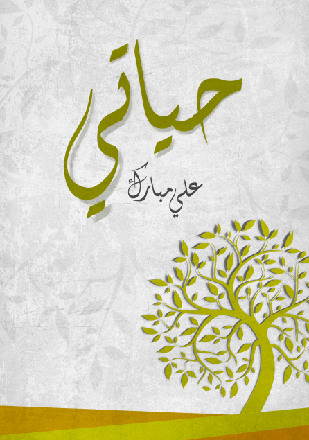 صورة كتاب حياتي – علي مبارك