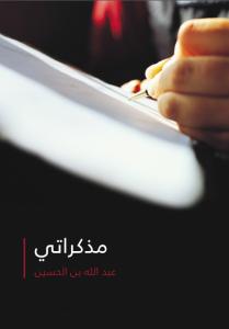 تحميل كتاب كتاب مذكراتي - عبد الله بن الحسين لـِ: عبد الله بن الحسين