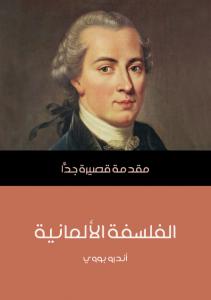 تحميل كتاب كتاب الفلسفة الألمانية: مقدمة قصيرة جدًّا - أندرو بووي لـِ: أندرو بووي