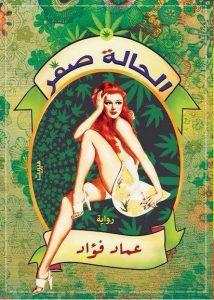 تحميل كتاب رواية الحالة صفر - عماد فؤاد لـِ: عماد فؤاد
