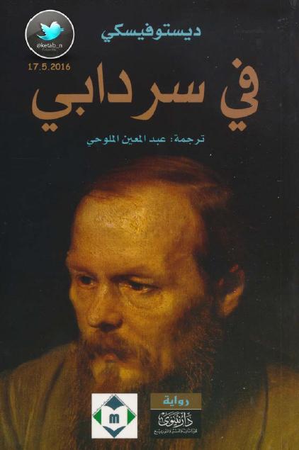 Photo of رواية في سردابي – ديستوفيسكي