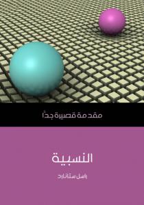 تحميل كتاب كتاب النسبية: مقدمة قصيرة جدًّا - راسل ستانارد لـِ: راسل ستانارد