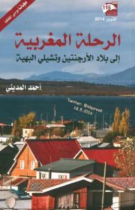 تحميل كتاب كتاب الرحلات المغربية إلى بلاد الأرجنتين وتشيلي البهية - أحمد المديني لـِ: أحمد المديني