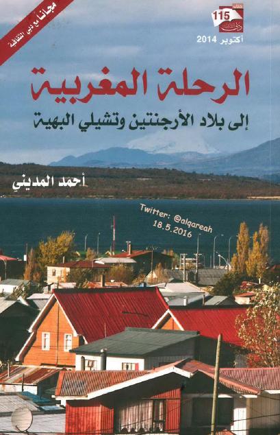 صورة كتاب الرحلات المغربية إلى بلاد الأرجنتين وتشيلي البهية – أحمد المديني