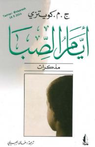 تحميل كتاب كتاب أيام الصبا (مذكرات) - ج.م. كويتزي لـِ: ج.م. كويتزي