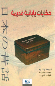 تحميل كتاب كتاب حكايات يابانية قديمة - ترجمة محمد عضيمة لـِ: ترجمة محمد عضيمة