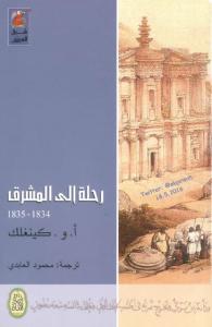 تحميل كتاب كتاب رحلة إلى المشرق 1834 - 1835 - أ.و. كينغلك لـِ: أ.و. كينغلك