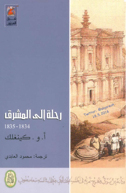 صورة كتاب رحلة إلى المشرق 1834 – 1835 – أ.و. كينغلك