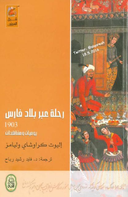 صورة كتاب رحلة عبر بلاد فارس 1903 (يوميات ومشاهدات) – إليوت كراوشاي وليامز