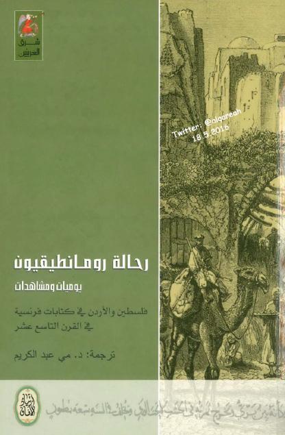 صورة كتاب رحالة رومانطيقيون (يوميات ومشاهدات فلسطين والأردن)