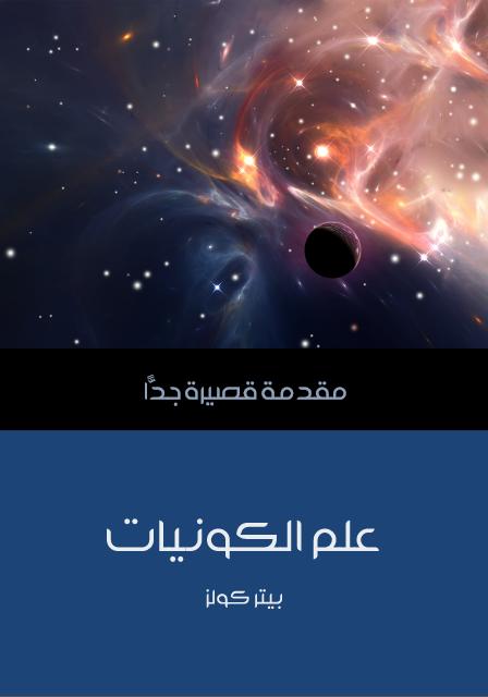 صورة كتاب علم الكونيات: مقدمة قصيرة جدًّا – بيتر كولز