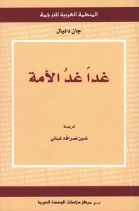 تحميل كتاب كتاب غدا غد الأمة - جان دانيال لـِ: جان دانيال