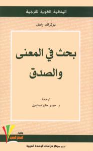 تحميل كتاب كتاب بحث في المعنى والصدق - برتراند راسل لـِ: برتراند راسل