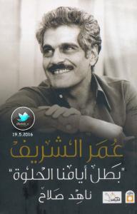 تحميل كتاب كتاب عمر الشريف .. بطل أيامنا الحلوة - ناهد صلاح لـِ: ناهد صلاح