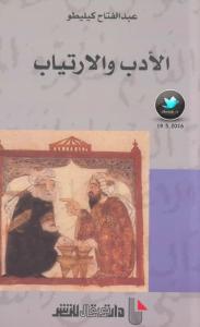 تحميل كتاب كتاب الأدب والارتياب - عبد الفتاح كيليطو لـِ: عبد الفتاح كيليطو