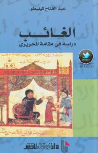 تحميل كتاب كتاب الغائب .. دراسة في مقامة الحريري - عبد الفتاح كيليطو لـِ: عبد الفتاح كيليطو