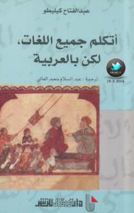 تحميل كتاب كتاب أتكلم جميع اللغات لكن بالعربية - عبد الفتاح كيليطو لـِ: عبد الفتاح كيليطو